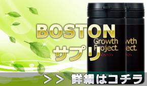 ボストン(BOSTON)サプリの育毛&通販情報