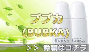 濃密育毛剤ブブカ(BUBKA)の通販情報