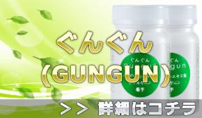 ぐんぐん(GUNGUN)の育毛&通販情報