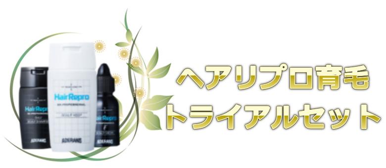 育毛サロン仕様のシャンプーおすすめヘアリプロ育毛トライアルセット (アデランス)