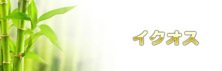 イクオス育毛剤(キーリー)の通販情報