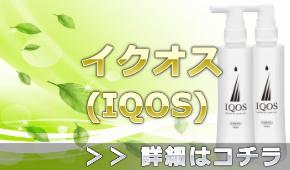 イクオス(IQOS)の通販情報