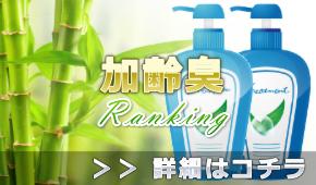 加齢臭の解消に良いシャンプーおすすめランキング@頭皮の加齢臭対策に良いのは?