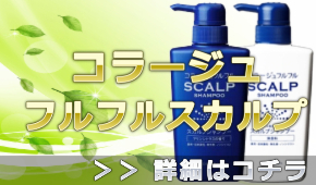 コラージュフルフルスカルプシャンプー(持田ヘルスケア)の通販情報