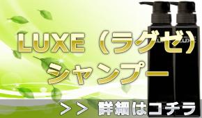 LUXE(ラグゼ)シャンプーの通販情報