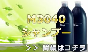 M3040プレミアムスカルプシャンプーの通販情報