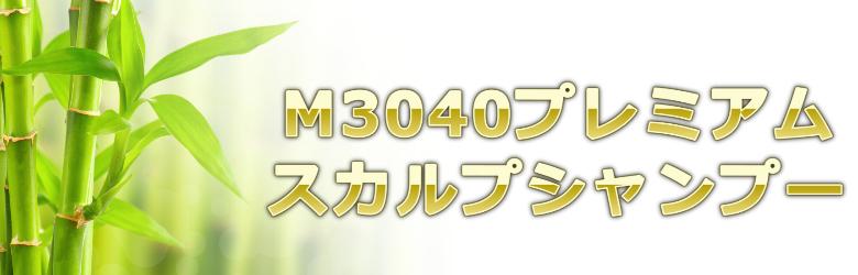 M3040プレミアムスカルプシャンプーの通販