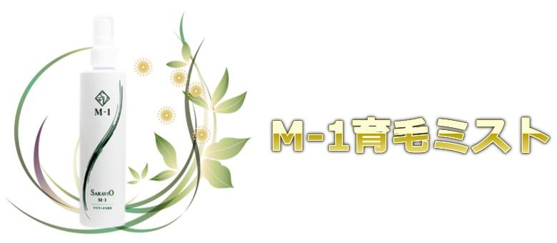 M-1育毛ミスト(サラヴィオ)の通販情報
