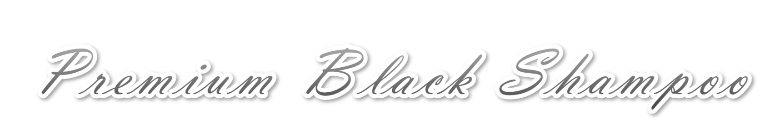 プレミアムブラックシャンプーはスカルプシャンプーでも評判で、育毛など髪の抜け毛を考えた頭皮ケアを行いたい方から普段2度洗いが必要な方まで幅広い層が使えるスカルプシャンプーです。