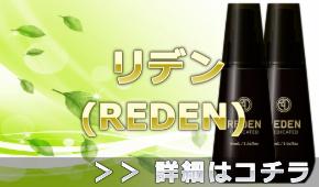 リデン(株式会社美元)の通販情報