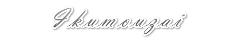 育毛剤を使っている時はスカルプシャンプーでもアミノ酸系の洗浄成分以外には酸性石鹸や石鹸に加えてスルホコハク酸など高級アルコール系でも硫酸系以外のスカルプシャンプーを使用していくと髪や頭皮に良いかもしれません。