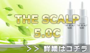 ザ・スカルプ5.0C(美彩)の通販情報