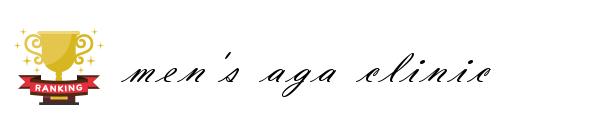 AGAの治療のためのクリニック人気ランキング