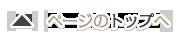 海藻エキス配合シャンプー男性おすすめランキング@スカルプケアに良いのは? 上へ戻る