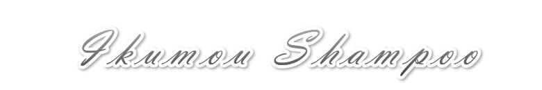 メンズ通販のランキングでリアップエナジーパックコンディショナーは、ノンシリコンのコンディショナーとしてリアップエナジーのシャンプーと同じボタニカル成分が豊富なコンディショナーです。