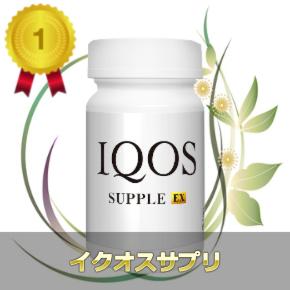 イクオスサプリEXの通販情報