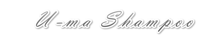 ウーマシャンプーは、すすぎ液なども関係する皮脂量も多い背中のニキビや肩のブツブツや黒ずみが気になる際に使いやすいのが特徴の市販のスカルプシャンプーです。